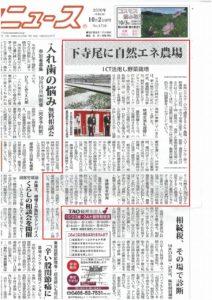 茅ヶ崎タウンニュース