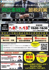 【7.8/7.13開催】脱炭素経営・節税対策徹底解説WEBセミナー