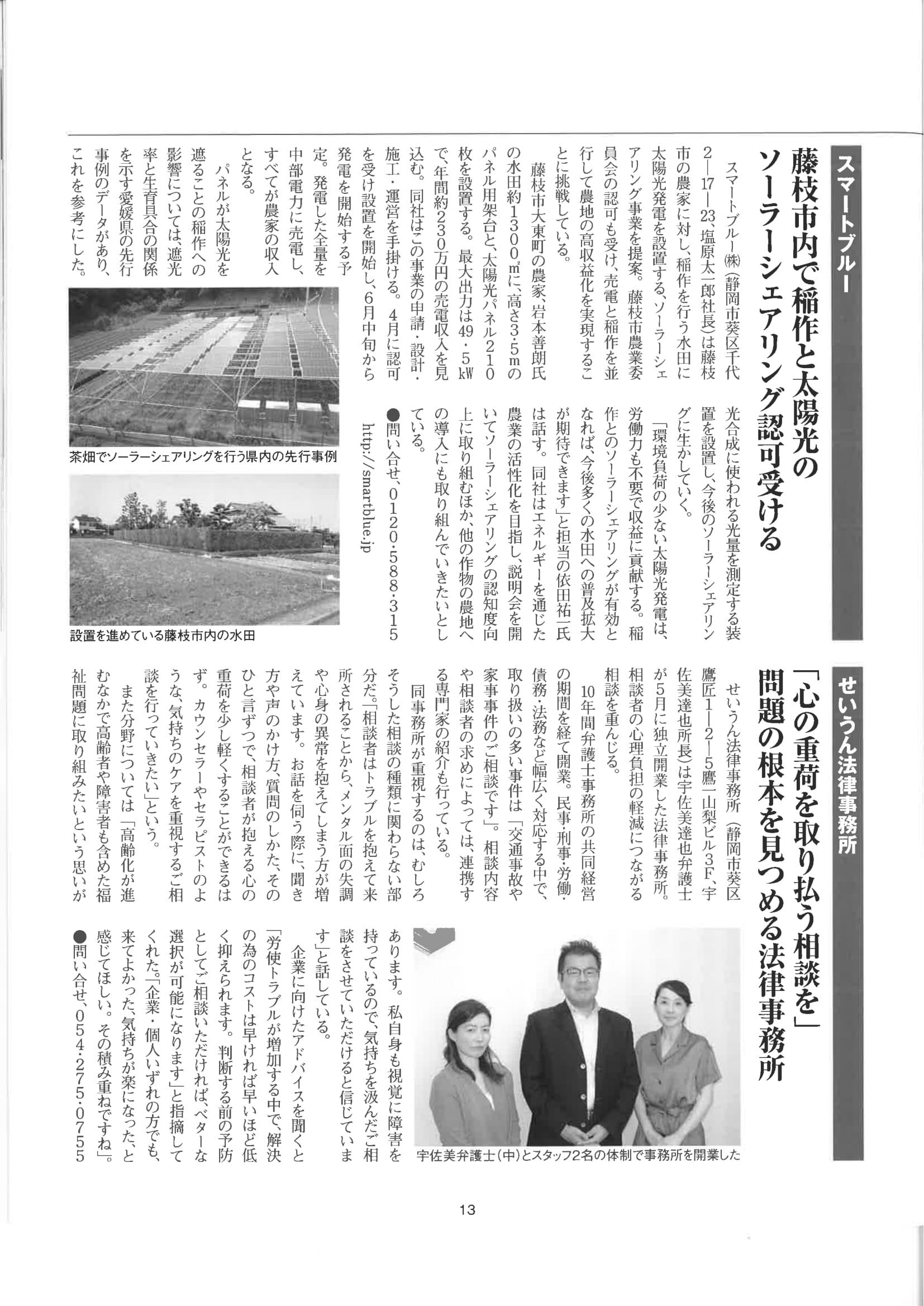 静岡ビジネスレポートにスマートブルーが掲載