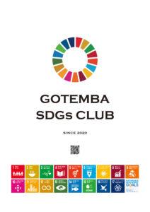 静岡の再エネ企業スマートブルーが御殿場SDGsクラブに入会しました