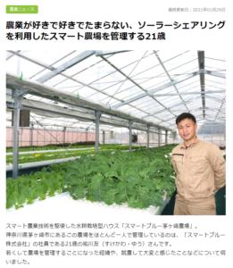 茅ヶ崎農場へのマイナビ農業インタビュー掲載